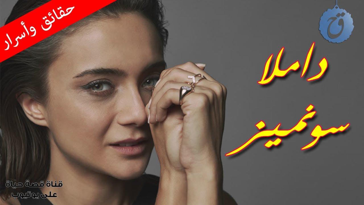داملا سونميز قطة الدراما التركية نجمة حكاية حب خطيبها ممثل وسيم وماذا قالت عن بيرين سات ؟