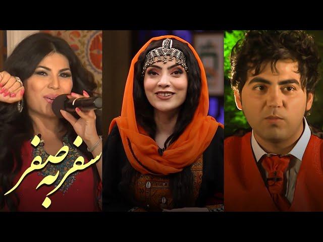 ویژه برنامه سفر به صفر - عید اضحی ۱۴۰۰ / Safar Ba Sefr Special Show - Episode 01