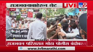 Mumbai   Maharashtra Band   कॉंग्रेसचं राजभवनासमोर मूक आंदोलन, पोलिसांचा मोठा बंदोबस्त तैनात-tv9