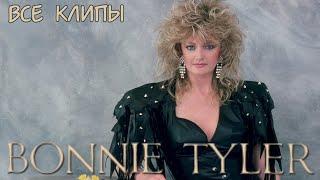ВСЕ КЛИПЫ БОННИ ТАЙЛЕР (BONNIE TYLER) | Самые популярные песни Бонни Тайлер | Хиты Бонни Тайлер