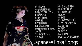 日本の演歌はメドレー ♪♪ 日本演歌 の名曲 メドレーJapanese Enka Songs Vol 5