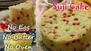 कुकर में बनाये सूजी केक ||Suji Cake in Cooker || Eggless Rava Cake