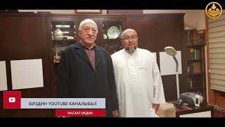 Аалым Фетхуллах Гүлен жөнүндө, Турция президенти Реджеп Тайип Эрдоганга кайрылуу. Шейх Чубак ажы