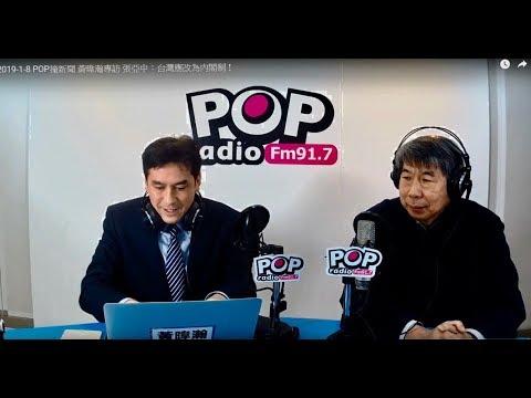 2019-1-8 POP撞新聞 黃暐瀚專訪 張亞中:台灣應改為內閣制!