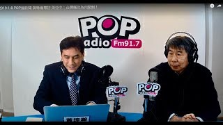Baixar 2019-1-8【POP撞新聞】黃暐瀚專訪 張亞中:台灣應改為內閣制!