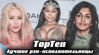 TopTen Лучшие рэп исполнительницы