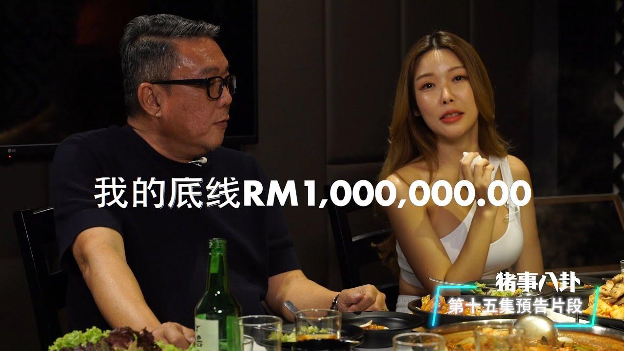 Download 【猪事八卦】第十五集 (预告片段) | 飞机杯女神 Gatita Yan 陪睡开价RM1,000,000?!