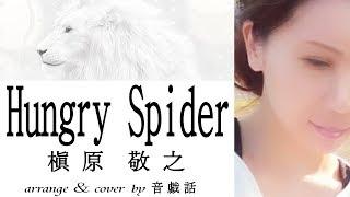 槇原敬之/Hungry Spider-cover by 音戯話