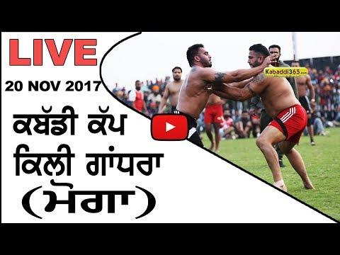 🔴[Live] Killi Gandran (Moga) North Indian Federation Kabaddi Cup 20 Nov 2017
