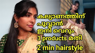 3 products wedding guest makeup look|2 min hairstyle|Simple & easy Malayali look|Asvi Malayalam
