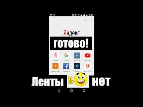 Как отключить ленту новостей Яндекс в телефоне?