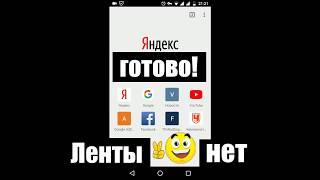 Как отключить ленту новостей Яндекс в телефоне