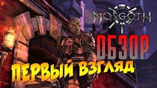 Nosgoth - Вампиры против людей(Обзор)