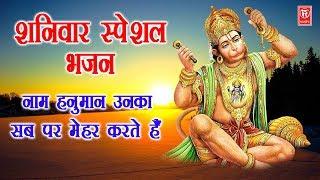 शनिवार स्पेशल भजन : नाम हनुमान उनका सब पर मेहर करते है | Ramkumar Lakkha | Hanuman Bhajan | Rathore