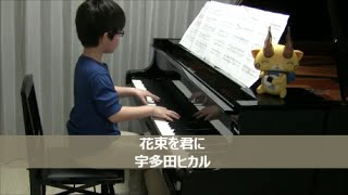 【7歳】花束を君に 宇多田ヒカル NHK連続テレビ小説「とと姉ちゃん」主題歌