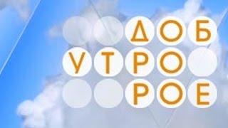 Фрагмент программы доброе утро (Первый канал, 30.06.2008)