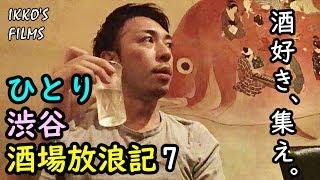 渋谷暦が長いくせに実はあまり渋谷の居酒屋を知らない事に気づいた。 私は今まで一体何をやっていたのだろう? ということでひとりでまったり...