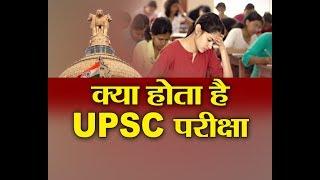 जाने सिविल सेवा परीक्षा के बारे में....JANE UPSC EXAM KE BARE ME..