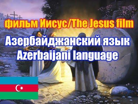 """Фильм """"Иисус"""" / The Jesus film. Азербайджанская версия / Azerbaijan version"""