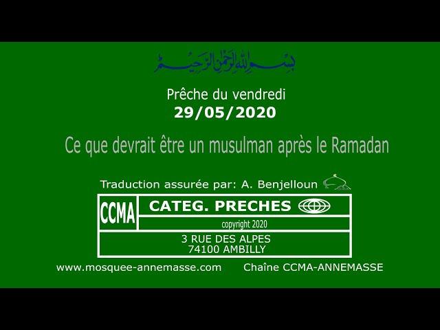 Ce que devrait être un musulman après le Ramadan - PRÊCHE DU 29/05/2020