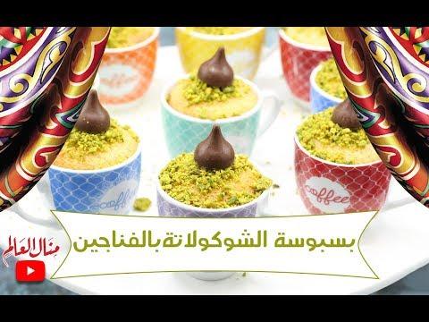 بسبوسة الشوكولاتة بالفناجين - مطبخ منال العالم رمضان 2019 - Ramdan