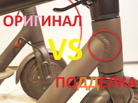🛴 Оригинал Vs Fake: Xiaomi Mijia M365 (отличия) | ЭЛЕКТРОСАМОКАТ 🚦