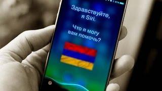 Siri про армянский и азербайджанский языки )))