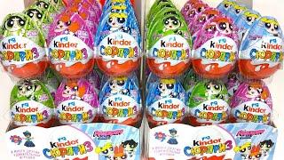 Киндер Сюрпризы,Unboxing Kinder Surprise Cartoon Network The Powerpuff Girls, Супер Крошки