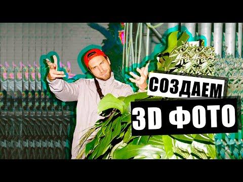 КАК СДЕЛАТЬ ДВИЖУЩИЕСЯ 3D ФОТОГРАФИИ   NISHIKA 3Д ФОТОАППАРАТ