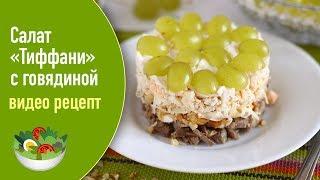 Салат «Тиффани» с говядиной — видео рецепт