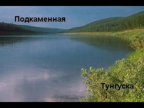 подкаменная тунгуска комментарии о рыбалке