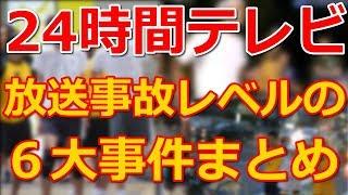【暴露】問題だらけの「24時間テレビ」恫喝、ヤラセ、ワープ…放送事故レ...