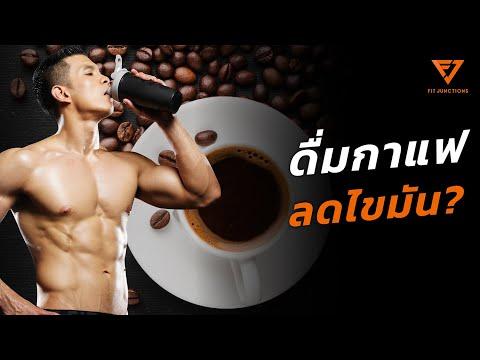 กินกาแฟช่วยลดไขมัน เพิ่มพละกำลังในการออกกำลังกายได้? (By เบอร์ดี้ สูตรน้ำตาลน้อย)