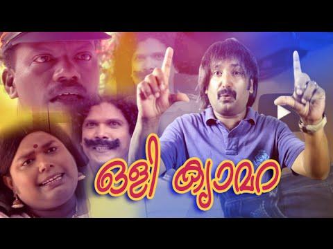 Hidden Camera (Oli Camera - ഒളി ക്യാമറ) Latest Malayalam comedy | Jaimon xavier #malayalamcomedy