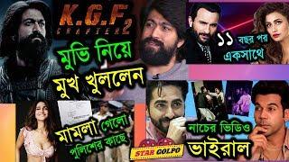 KGF:Chapter 2 নিয়ে মুখ খুললো Yash!  Ayushmann, Rajkumar এর নাচ ভাইরাল, একসাথে Rani-Saif! Star Golpo