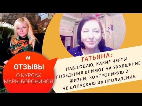 0 Татьяна: Наблюдаю, какие черты поведения влияют на ухудшение жизни, контролирую и не допускаю их проявление
