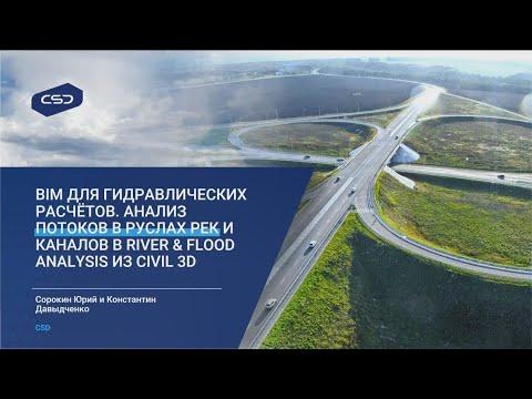 """Вебинар """"BIM для гидравлических расчётов. Анализ потоков в руслах рек и каналов в River & Flood Analysis из Civil 3D"""""""