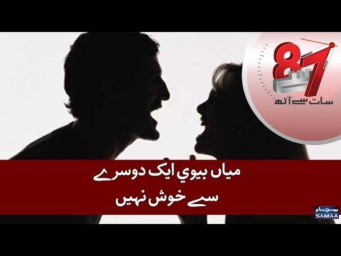 Mian Biwi Aik Dosre Se Khush Nahi | 7 se 8 | SAMAA TV | 09 Nov,2018