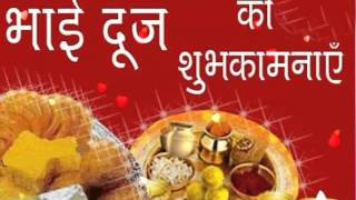 Happy Bhai Dooj SMS wishes, Greetings, Whatsapp Video Message in hindi