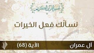 نسألُك فعل الخيرات - د.محمد خير الشعال