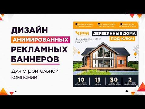 """Дизайн рекламных баннеров для строительной компании """"Град"""""""
