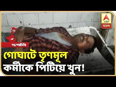 একুশে জুলাইয়ের সভায় যাওয়ায় গোঘাটে তৃণমূল কর্মীকে পিটিয়ে খুন! অভিযুক্ত বিজেপি| ABP Ananda