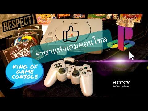 Playstation1 ราชาราชันย์แห่งเกมคอนโซล