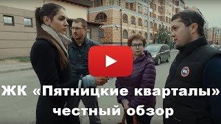 видео ЖК Пятницкие кварталы в Сабурово