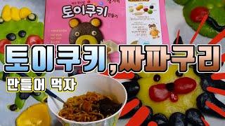 토이쿠키,짜파구리를 만들기,먹는 장난감,토이쿠키,농심 …