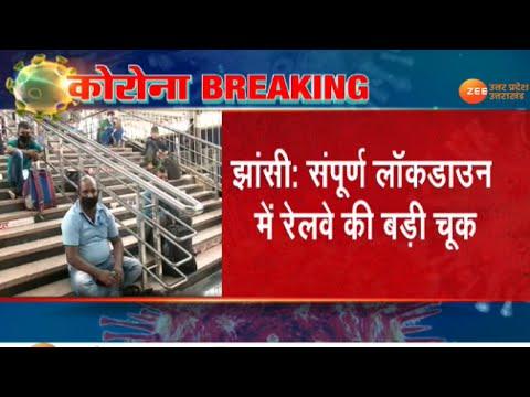 Lockdown में Railway की बड़ी चूक, Jhansi Station पर उतरे 400 से ज्यादा लोग