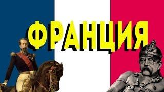 Франция перед Первой мировой войной [КРАТКО]