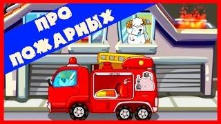 Мультик про пожарную машину и вертолет ТУШИМ ПОЖАРЫ Смотреть мультики онлайн Пожарный Панда