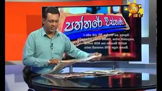 Hiru TV Paththare Wisthare EP 1896   2017-10-16