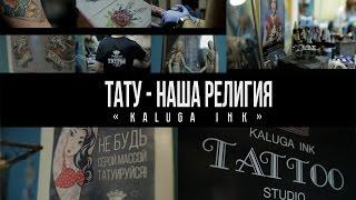 Фильм о мастерах тату студии Kaluga Ink